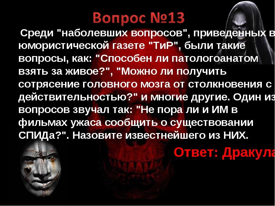 """Среди """"наболевших вопросов"""", приведенных в юмористической газете """"ТиР"""", были..."""