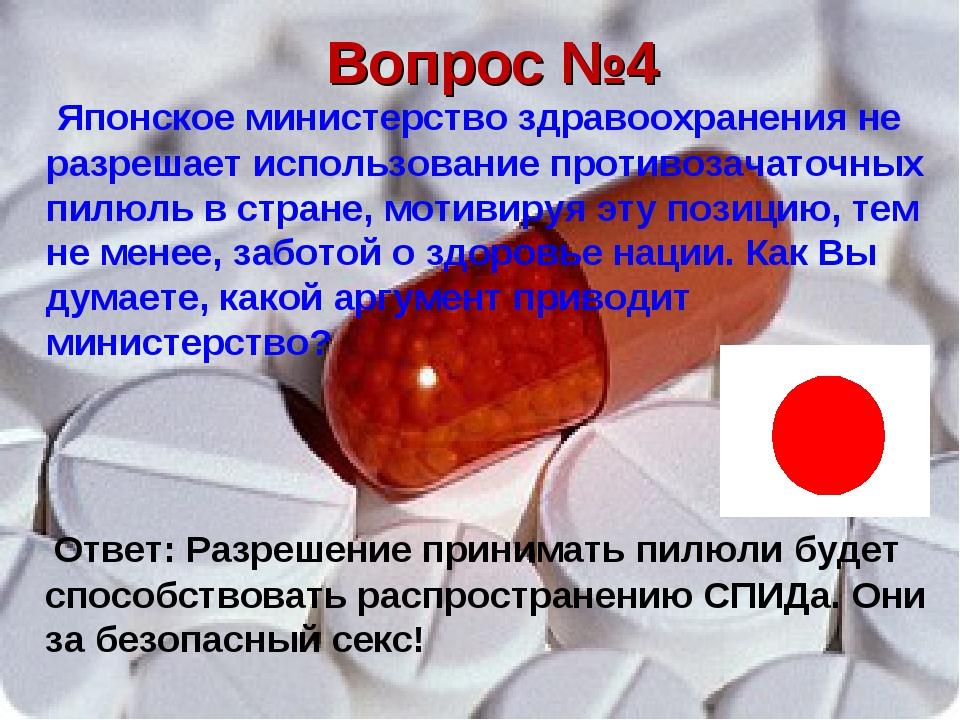 Вопрос №4 Японское министерство здравоохранения не разрешает использование пр...