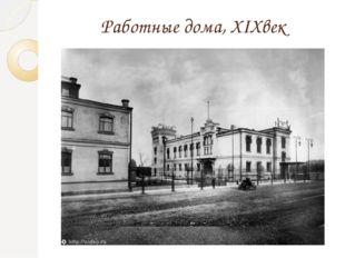 Работные дома, XIXвек