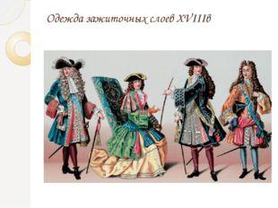 Одежда зажиточных слоев XVIIIв