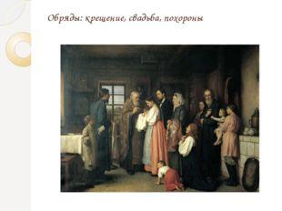 Обряды: крещение, свадьба, похороны