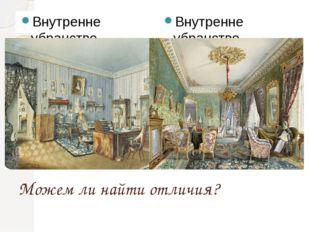 Можем ли найти отличия? Внутренне убранство Дворянской усадьбы, XVIII век Вну
