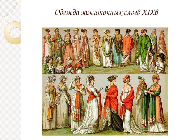 Одежда зажиточных слоев XIXв