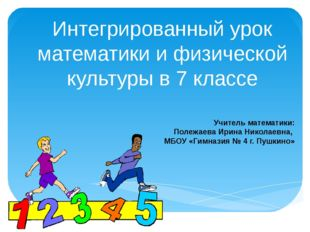 Интегрированный урок математики и физической культуры в 7 классе Учитель мате