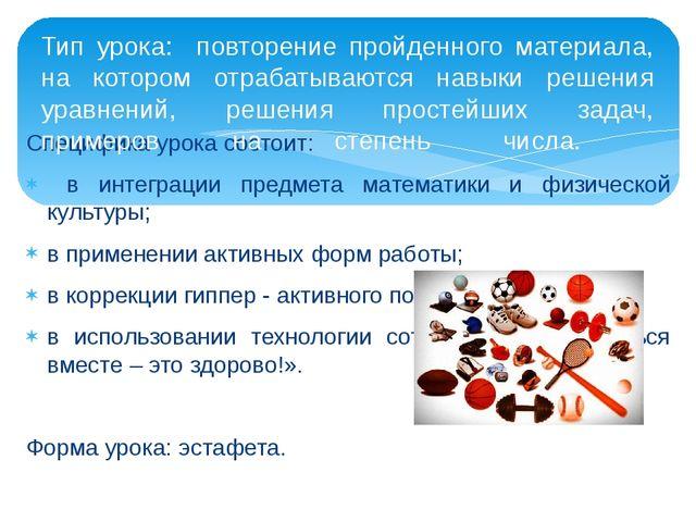 Специфика урока состоит: в интеграции предмета математики и физической культу...