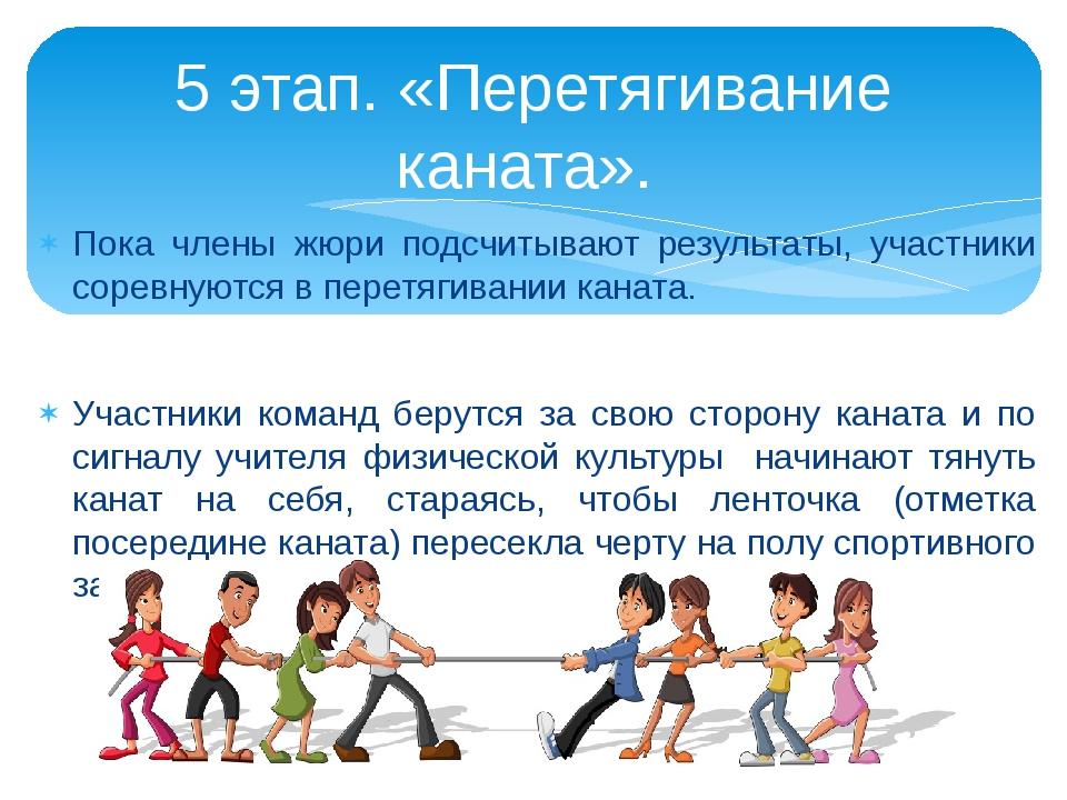 союза правила перетягивания каната в картинках принесло прибыли, салтыкова