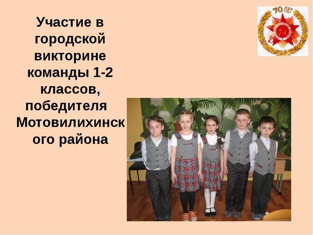 Участие в городской викторине команды 1-2 классов, победителя Мотовилихинског...