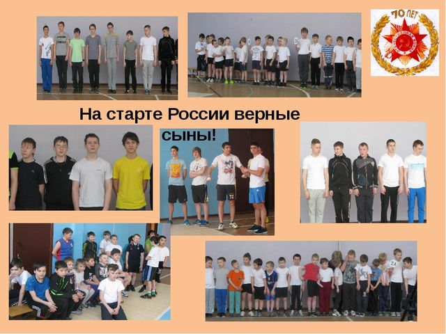 На старте России верные сыны!