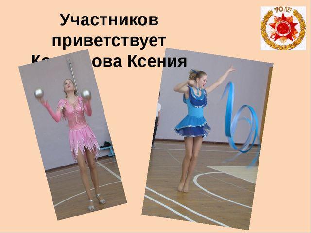 Участников приветствует Колчанова Ксения