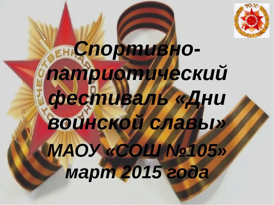 Спортивно- патриотический фестиваль «Дни воинской славы» МАОУ «СОШ №105» март...