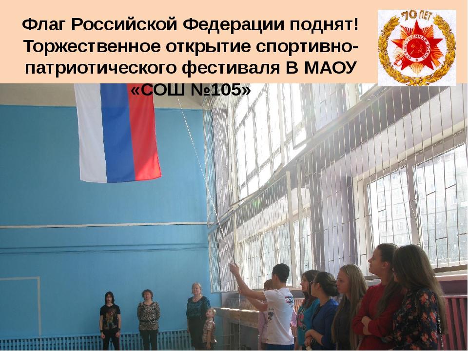 Флаг Российской Федерации поднят! Торжественное открытие спортивно-патриотиче...
