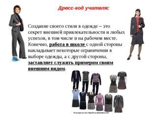 Создание своего стиля в одежде – это секрет внешней привлекательности и любых