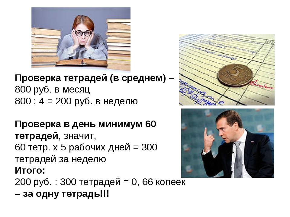 Проверка тетрадей (в среднем) – 800 руб. в месяц 800 : 4 = 200 руб. в неделю...