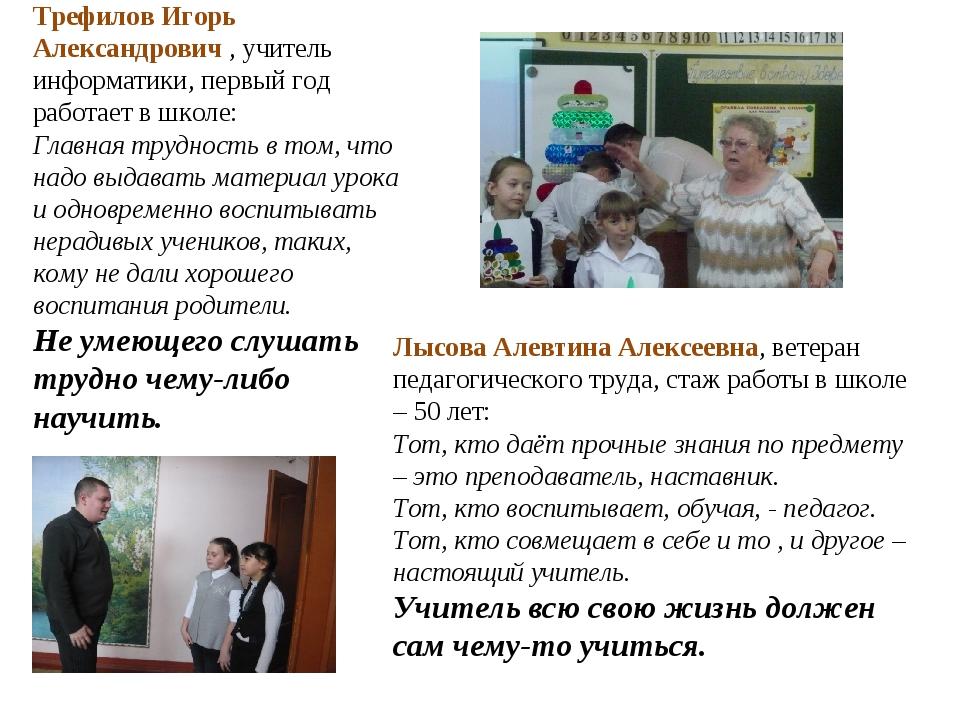 Трефилов Игорь Александрович , учитель информатики, первый год работает в шко...