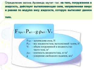 Определение закона Архимеда звучит так: на тело, погруженное в жидкость, дейс
