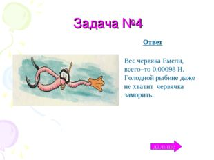 Задача №4 Вес червяка Емели, всего–то 0,00098 Н. Голодной рыбине даже не хват