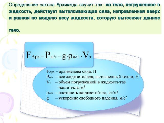 Определение закона Архимеда звучит так: на тело, погруженное в жидкость, дейс...