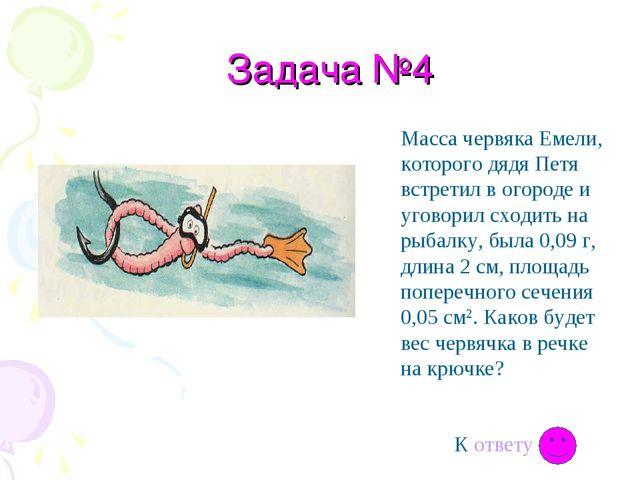 Задача №4 Масса червяка Емели, которого дядя Петя встретил в огороде и уговор...