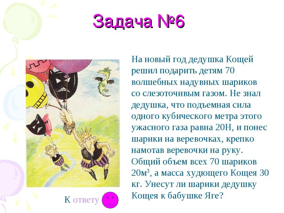 Задача №6 На новый год дедушка Кощей решил подарить детям 70 волшебных надувн...