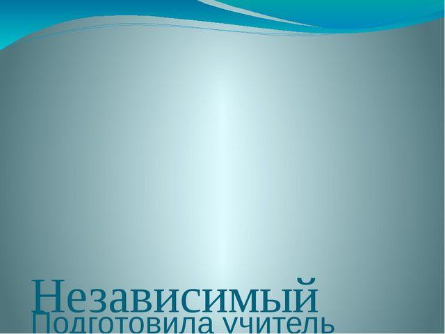 Независимый Казахстан в фотообъективе. Подготовила учитель истории Матосян А...
