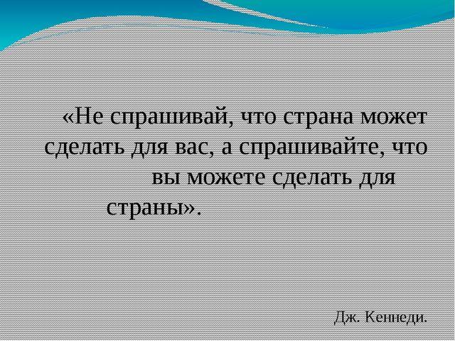 «Не спрашивай, что страна может сделать для вас, а спрашивайте, что вы может...