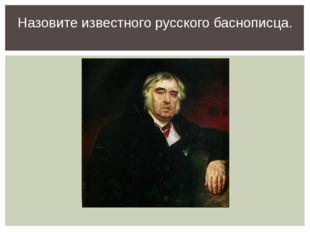 Назовите известного русского баснописца.