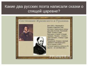 Какие два русских поэта написали сказки о спящей царевне?