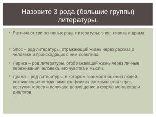 Различают три основных рода литературы: эпос, лирика и драма. Эпос – род лите