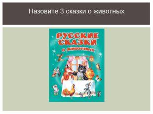 Назовите 3 сказки о животных