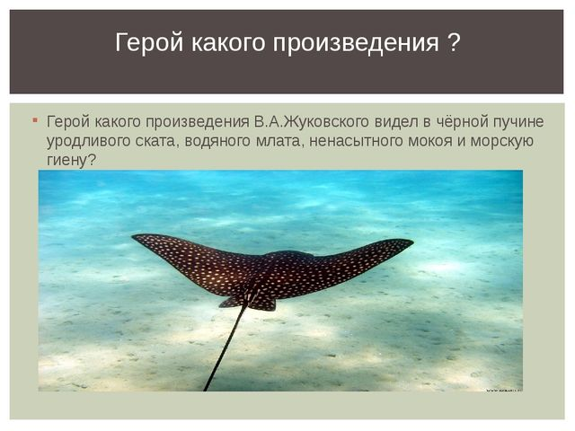 Герой какого произведения В.А.Жуковского видел в чёрной пучине уродливого ска...