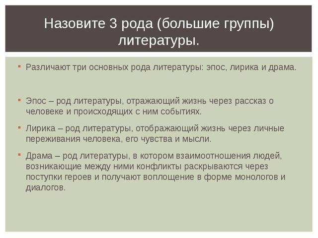 Различают три основных рода литературы: эпос, лирика и драма. Эпос – род лите...