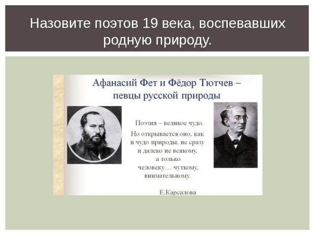 Назовите поэтов 19 века, воспевавших родную природу.