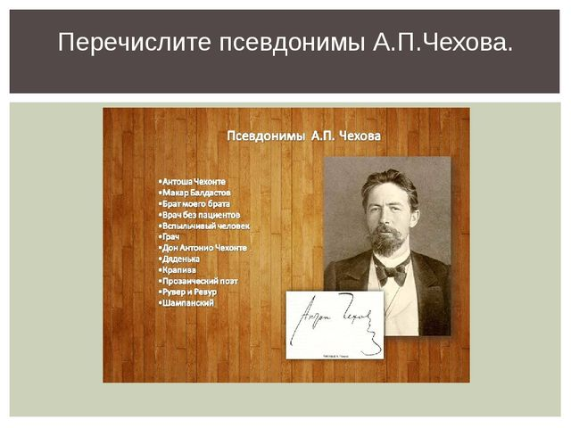 Перечислите псевдонимы А.П.Чехова.