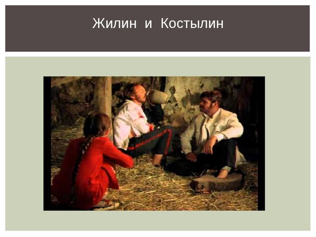 Жилин и Костылин