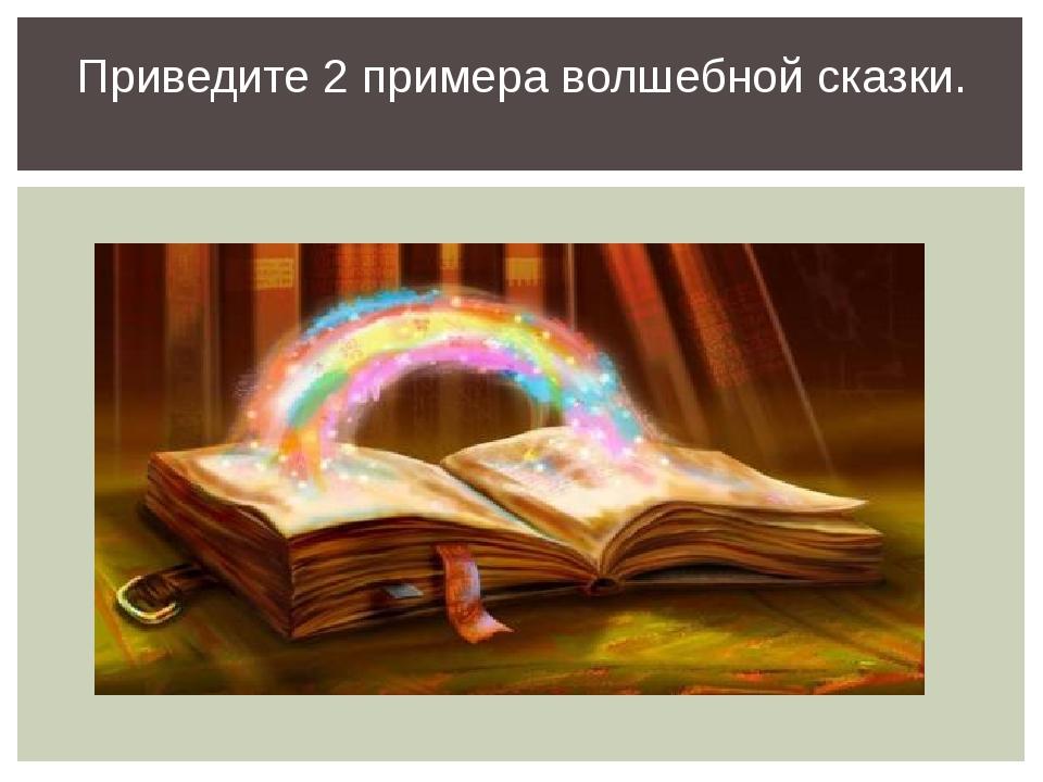 Приведите 2 примера волшебной сказки.