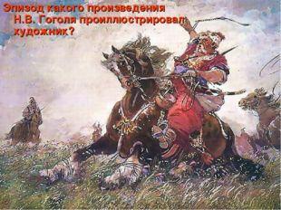 Эпизод какого произведения Н.В. Гоголя проиллюстрировал художник?