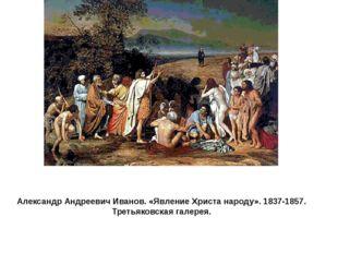 Александр Андреевич Иванов. «Явление Христа народу». 1837-1857. Третьяковская