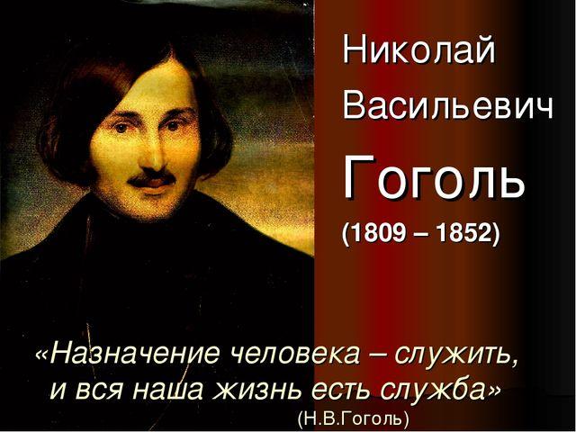 «Назначение человека – служить, и вся наша жизнь есть служба» (Н.В.Гоголь) Ни...