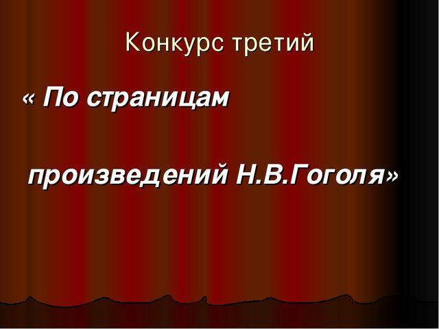 Конкурс третий « По страницам произведений Н.В.Гоголя»