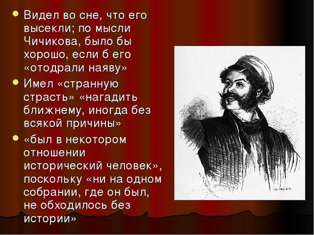 Видел во сне, что его высекли; по мысли Чичикова, было бы хорошо, если б его...