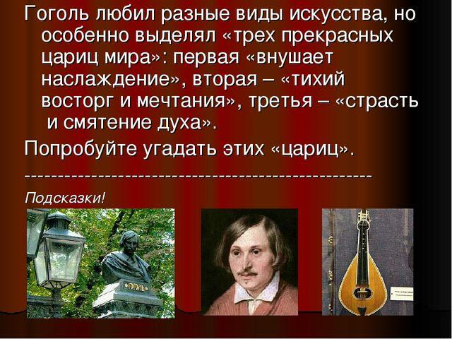 Гоголь любил разные виды искусства, но особенно выделял «трех прекрасных цари...