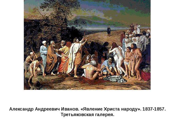 Александр Андреевич Иванов. «Явление Христа народу». 1837-1857. Третьяковская...