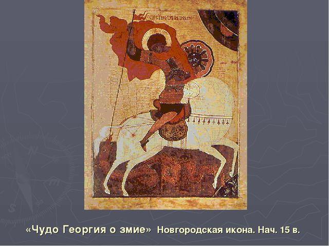 «Чудо Георгия о змие» Новгородская икона. Нач. 15 в.