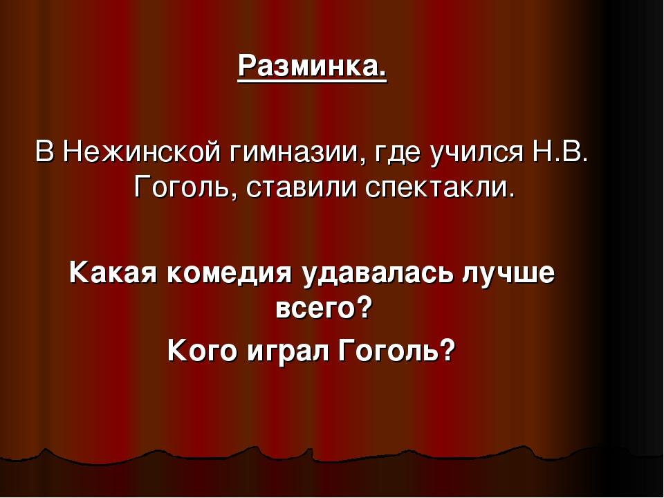 Разминка. В Нежинской гимназии, где учился Н.В. Гоголь, ставили спектакли. К...