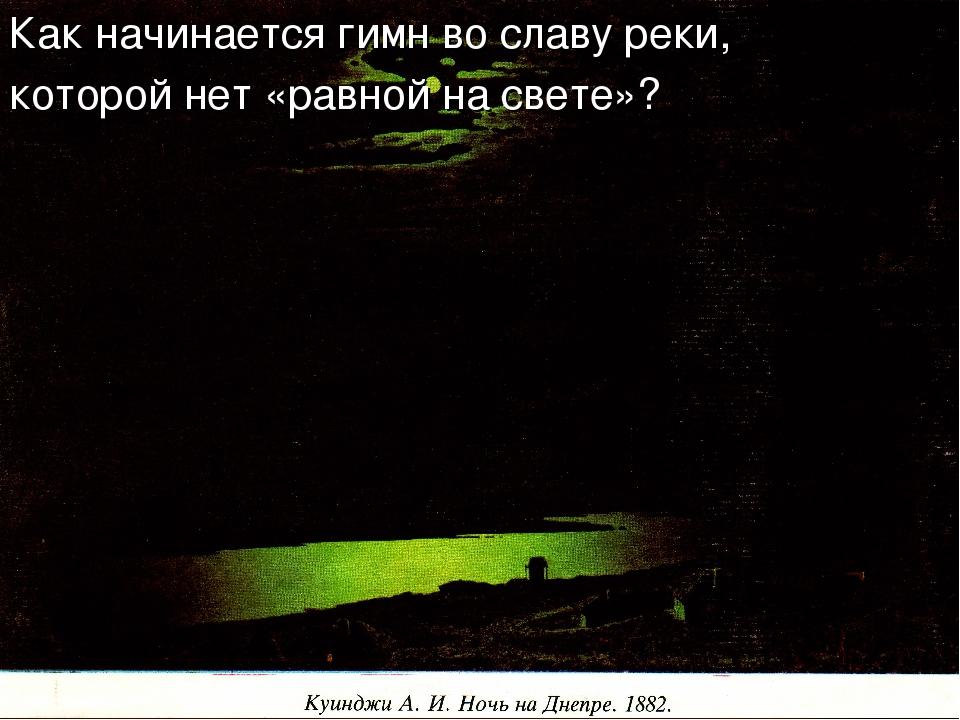 Как начинается гимн во славу реки, которой нет «равной на свете»?