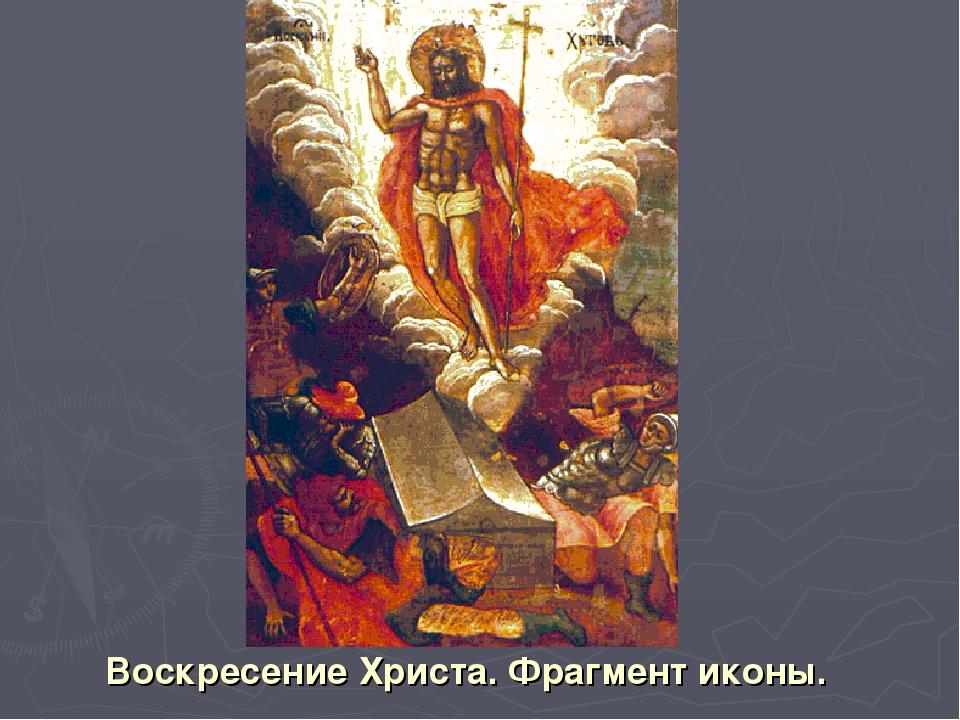 Воскресение Христа. Фрагмент иконы.