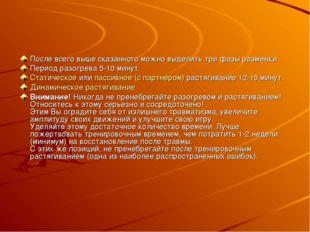 После всего выше сказанного можно выделить три фазы разминки Период разогрева
