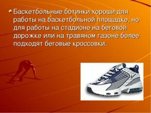 Баскетбольные ботинки хороши для работы на баскетбольной площадке, но для раб