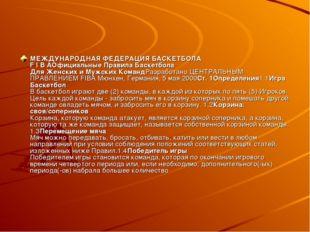 МЕЖДУНАРОДНАЯ ФЕДЕРАЦИЯ БАСКЕТБОЛА F I B AОфициальные Правила Баскетбола Для