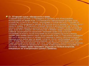 Ст. 5Старший судья: обязанности и права Старший судья должен: 5.1Проверить и